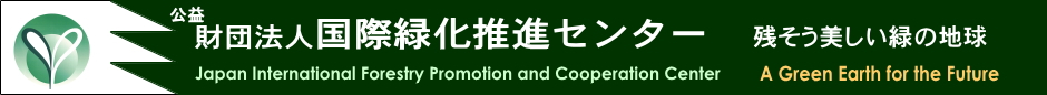 Japan International Forestry Promotion and Cooperation Center