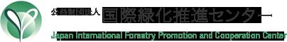 公益財団法人 国際緑化推進センター
